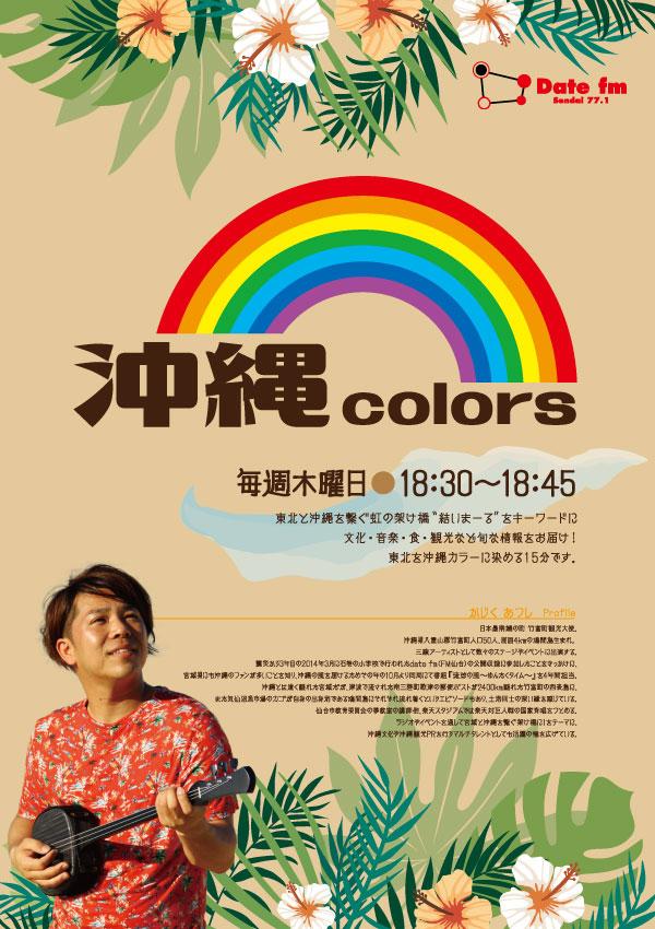 沖縄colors